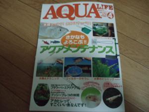 月刊AQUA LIFE