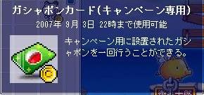 20070830014834.jpg