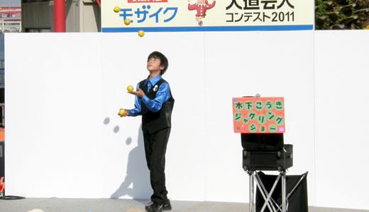 モザイク大道芸人コンテスト2011-2