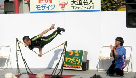 モザイク大道芸人コンテスト2011-3