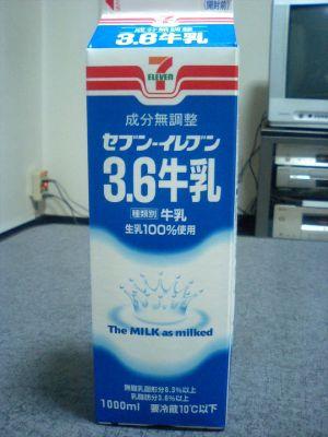 一番好きな牛乳