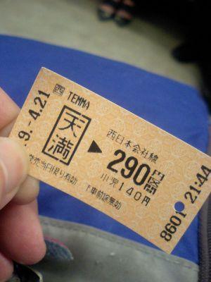 天満~さくら夙川は、290円。もう午後9時44分