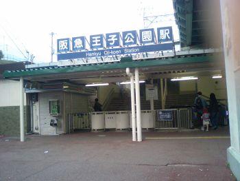 阪急王子公園駅の西口