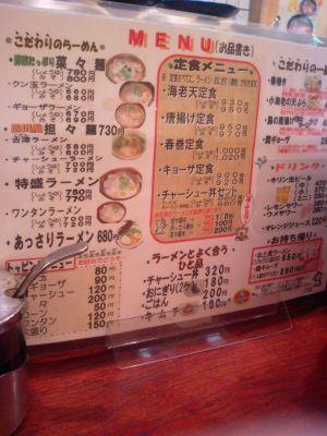 古譚ラーメンのしょうゆを注文、80