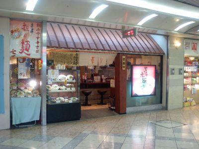 なんばウォークのほぼ東端、堺筋線日本橋駅、または近鉄難波駅東口が近い。