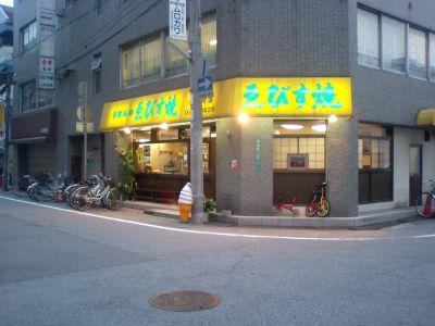 阪神電車 西宮駅西口を南へ2分
