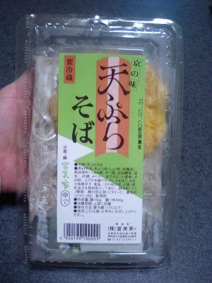 京都・錦市場の富美家 天ぷらそばもめちゃ美味しい