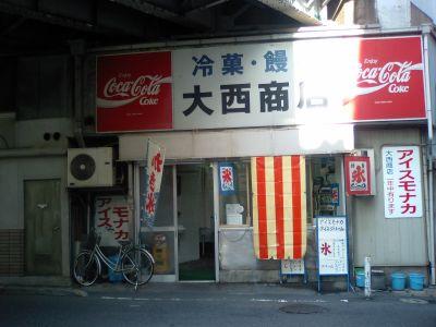 阪神御影駅の東側ガード下