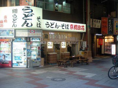 京橋駅のまん前