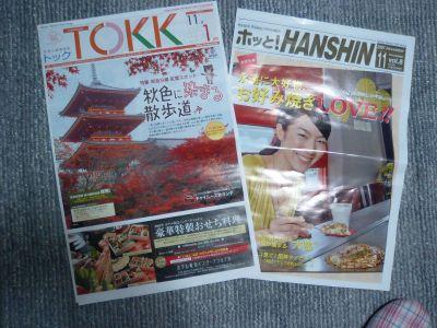 阪急、阪神の情報紙