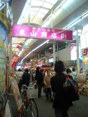 東山商店街まで下りてきました。