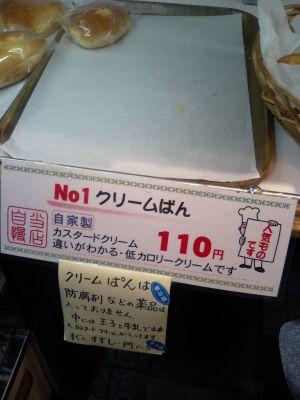 おすすめのクリームパン