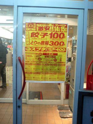 餃子の王将、尼崎三和店
