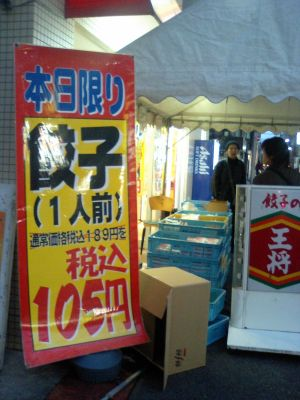 すっかりおなじみ、餃子が百円