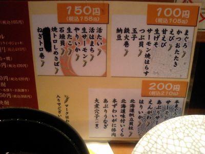 豊漁寿しメニュー、100円だけじゃないよ。