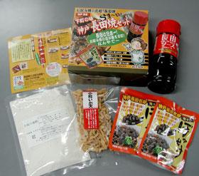 神戸長田焼セット