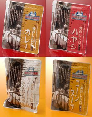 神戸レトロ物語