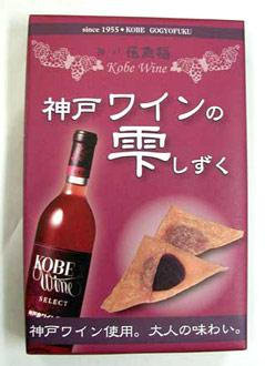 こだわりワインの雫