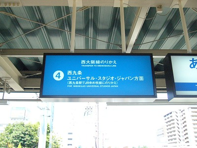 西大阪線のりかえ
