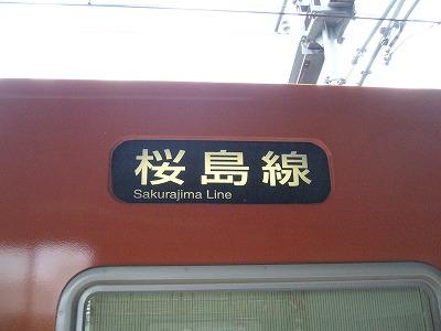 07.08.17 大阪環状線 幕故障でレア幕2