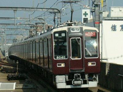 07.08.20 阪急宝塚線 8040F+8007F 特急日生エクスプレス梅田