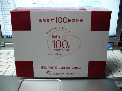 鉄コレ阪急1010系箱1
