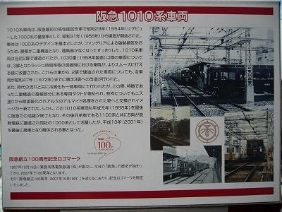 鉄コレ阪急1010系箱2