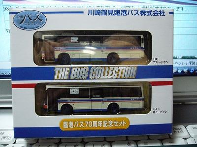 臨港バス1