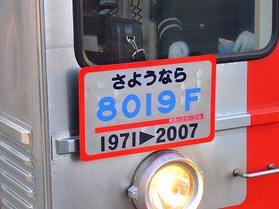 8019F上り方HM