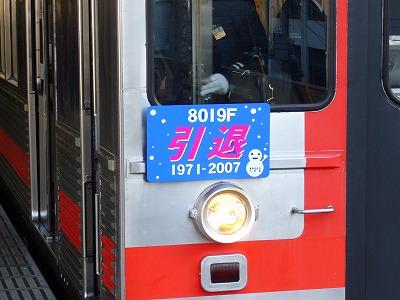 8019F下り方HM