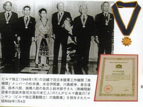 ビルマ独立勲章