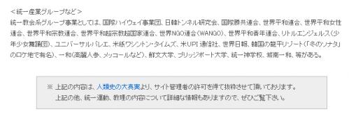 touitsu2.png
