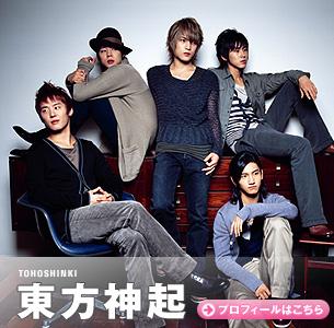 pic_tohoshinki_ro.jpg