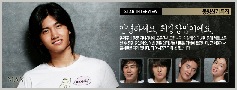 tvxq_interview02.jpg