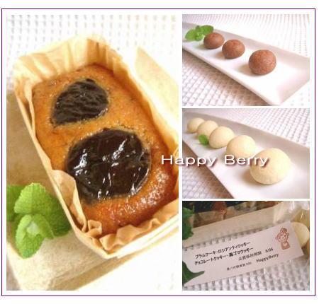 happyberry-mix-1