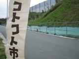 kotokoto-07.03.31-16