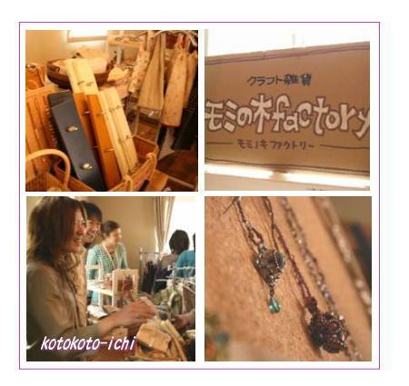 kotokoto-07.03.31-mominoki