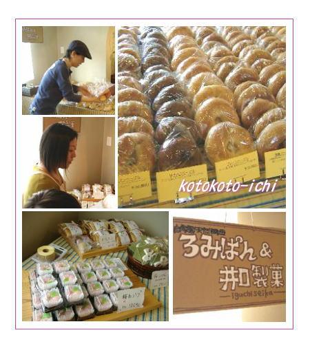 kotokoto-07.03.31-romipan-iguchi