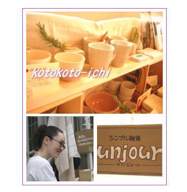 kotokoto-07.03.31-unjour