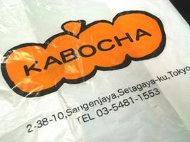 KABOCHA3.jpg