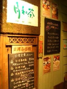 YueFuCha1.jpg