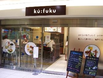 kufuku1.jpg