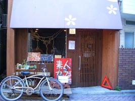 shiroto1.jpg