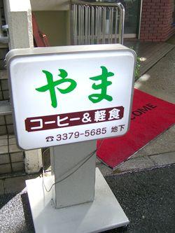 yama1.jpg