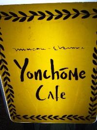 yonchome.jpg