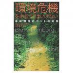 kankyo-kiki.jpg