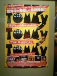 トミーポスター