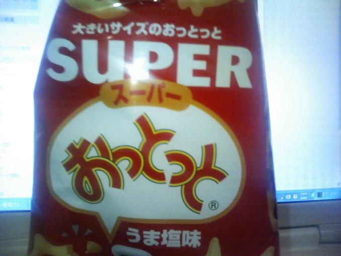 おっとっとSUPER