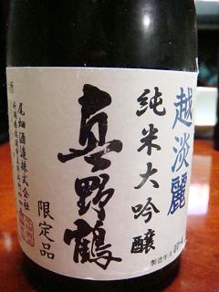 真野鶴 純米大吟醸 限定品