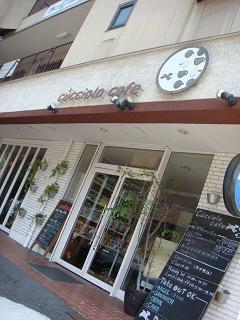 クッチョロカフェ